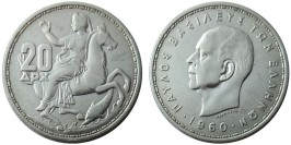 20 драхм 1973 Греция — серебро