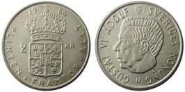 2 кроны 1966 Швеция — серебро