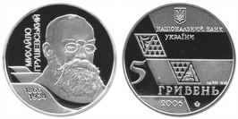 5 гривен 2006 Украина — Михаил Грушевский — серебро