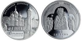 10 гривен 2010 Украина — Марийский духовный центр — Зарваница — серебро