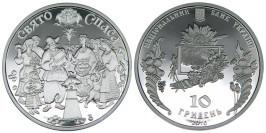 10 гривен 2010 Украина — Спас — серебро