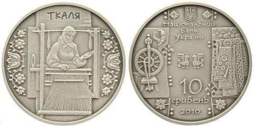 10 гривен 2010 Украина — Ткачиха (Ткаля) — серебро