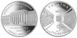 5 гривен 2004 Украина — 170 лет Киевскому национальному университету — серебро