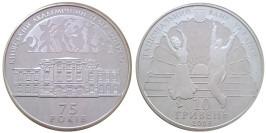 10 гривен 2009 Украина — 75 лет Киевскому академическому театру оперетты — серебро