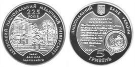 5 гривен 2009 Украина — 225 лет Львовскому национальному медицинскому университету — серебро