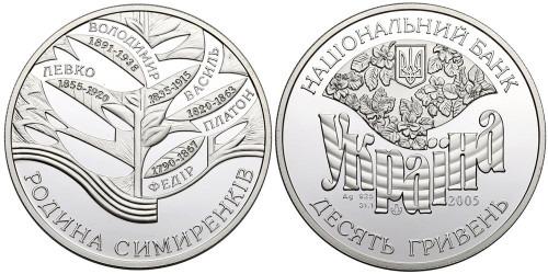 10 гривен 2005 Украина — Семья Симиренко — серебро