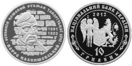 10 гривен 2012 Украина — Петр Калнышевский — серебро