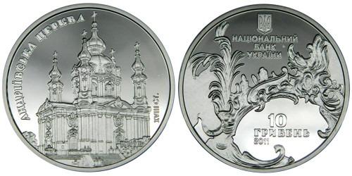 10 гривен 2011 Украина — Андреевская церковь — серебро