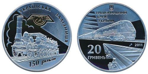 20 гривен 2011 Украина — 150-летие деятельности украинских железных дорог — серебро
