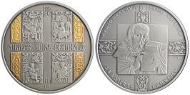 20 гривен 2011 Украина — Пересопницкое Евангелие — серебро