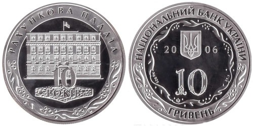 10 гривен 2006 Украина — 10 лет Счетной палате — серебро