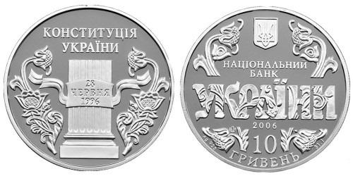 10 гривен 2006 Украина — 10 лет Конституции Украины — серебро