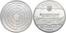 10 гривен 2005 Украина — Государственный Гимн Украины — серебро