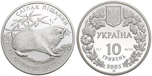 10 гривен 2005 Украина — Слепыш песчаный (Сліпак піщаний) — серебро