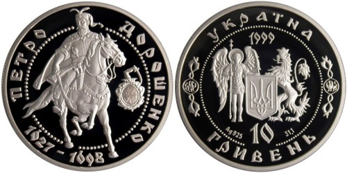 10 гривен 1999 Украина — Петр Дорошенко — серебро
