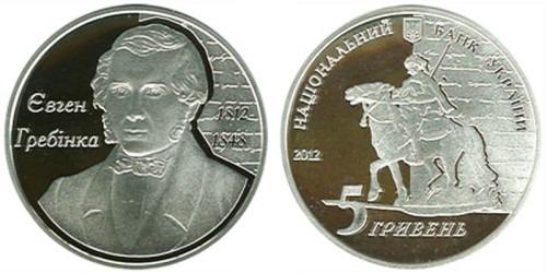 5 гривен 2012 Украина — Евгений Гребенка — серебро