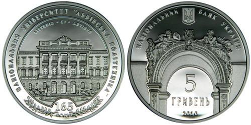 5 гривен 2010 Украина — 165 лет Национальному университету Львовская политехника — серебро