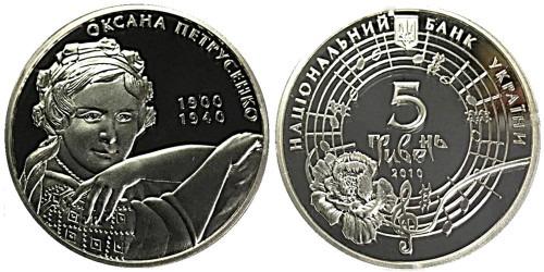 5 гривен 2010 Украина — Оксана Петрусенко — серебро