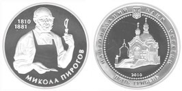 5 гривен 2010 Украина — Николай Пирогов — серебро