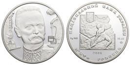 5 гривен 2006 Украина — Иван Франко — серебро