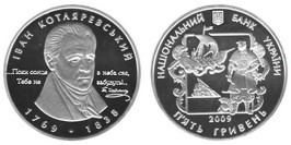 5 гривен 2009 Украина — Иван Котляревский — серебро