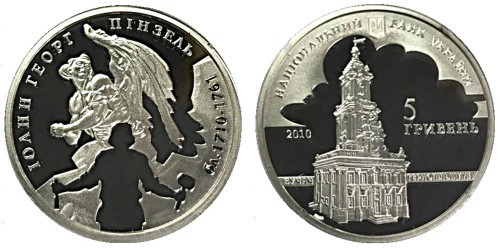 5 гривен 2010 Украина — Иоанн Георг Пинзель — серебро