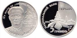 5 гривен 2006 Украина — Дмитрий Луценко — серебро