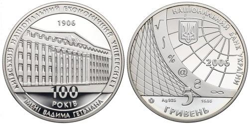 5 гривен 2006 Украина — 100 лет Киевскому национальному экономическому университету — серебро