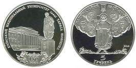 5 гривен 2006 Украина — 180 лет Киевскому национальному университету имени Тараса Шевченко — серебро