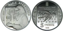 5 гривен 2008 Украина — Мария Примаченко — серебро