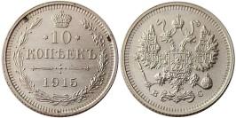 10 копеек 1915 Царская Россия — ВС — серебро № 2