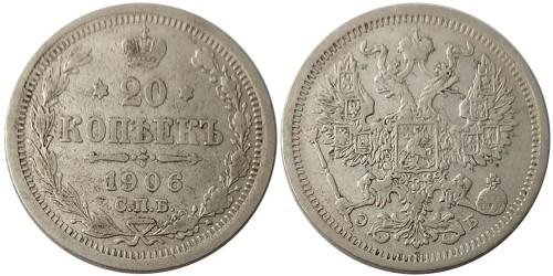 20 копеек 1906 Царская Россия — СПБ ЭБ — серебро №1