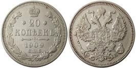 20 копеек 1909 Царская Россия — СПБ ЭБ — серебро