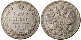 20 копеек 1911 Царская Россия — СПБ ЭБ — серебро