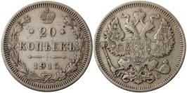 20 копеек 1915 Царская Россия — ВС — серебро №1