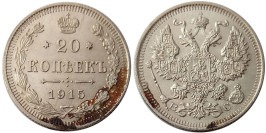 20 копеек 1915 Царская Россия — ВС — серебро № 2