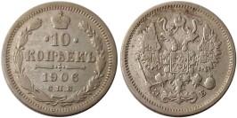 10 копеек 1906 Царская Россия — СПБ ЭБ — серебро № 2