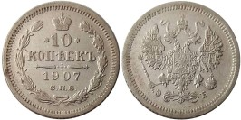 10 копеек 1907 Царская Россия — СПБ ЭБ — серебро