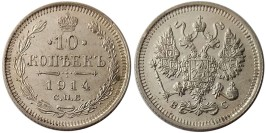 10 копеек 1914 Царская Россия — СПБ ВС — серебро № 1