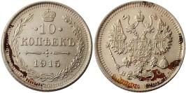10 копеек 1915 Царская Россия — ВС — серебро № 13