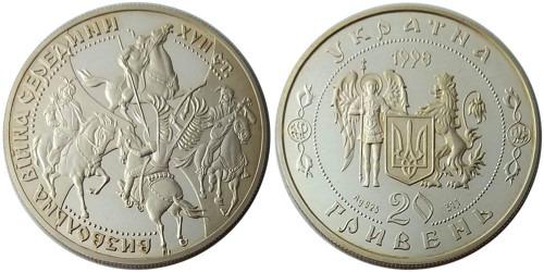 20 гривен 1998 Украина — Освободительная война середины XVII века (уценка) — серебро