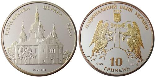 10 гривен 2006 Украина — Кирилловская церковь (уценка) — серебро