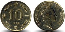 10 центов 1988 Гонконг
