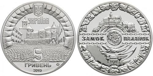 5 гривен 2019 Украина — Замок Паланок