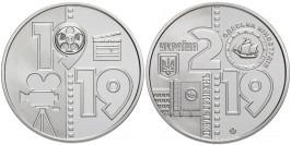 5 гривен 2019 Украина — 100 лет Одесской киностудии