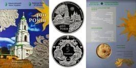 5 гривен 2019 Украина — Мгарский Спасо-Преображенский монастырь в буклете