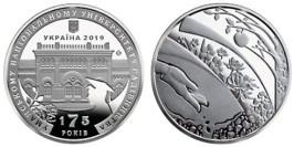 Памятная медаль НБУ — 175 лет Уманскому национальному университету садоводства