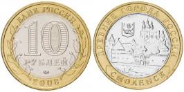 10 рублей 2008 Россия — Древние города России — Смоленск — ММД