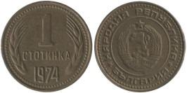 1 стотинка 1974 Болгария
