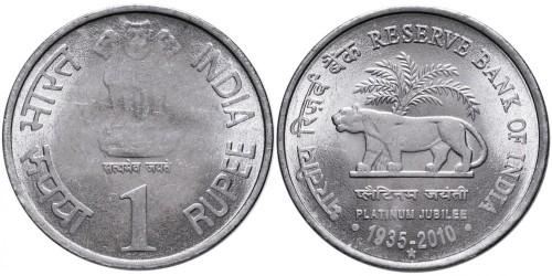 1 рупия 2010 Индия — Хайдарабад — 75 лет Резервному банку Индии
